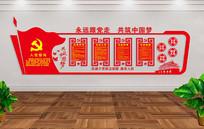 立体党建文化墙立体墙走廊展板