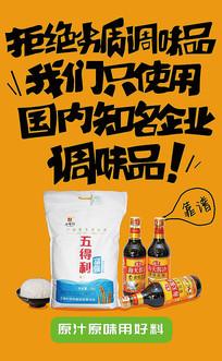 面食宣传海报设计
