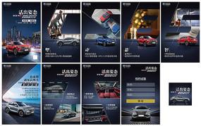 汽车促销宣传H5海报 PSD