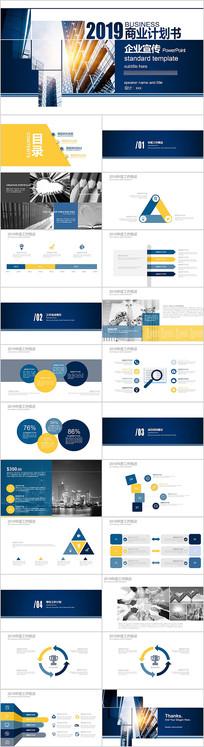 商業計劃書公司介紹PPT模板
