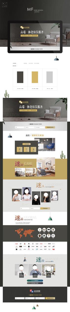 室内软装营销网页设计 PSD
