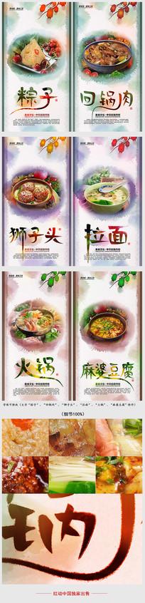 唯美水墨风传统美食展板