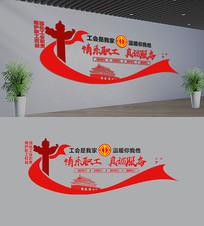 职工工会文化墙