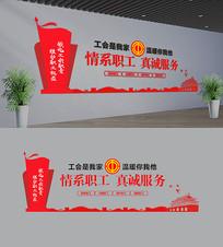 职工工会文化墙设计