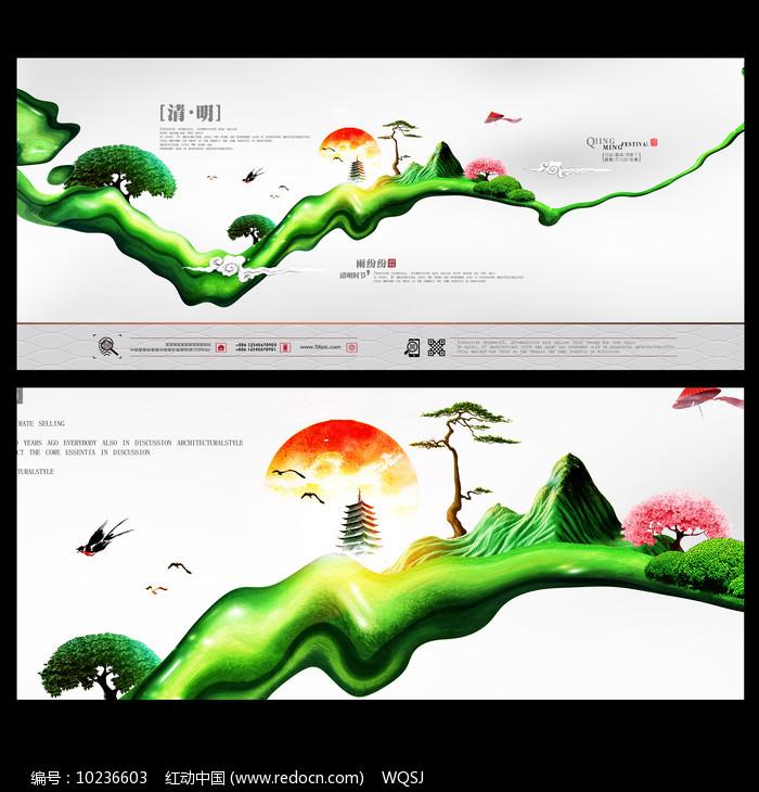 中国风清明节商业海报设计图片