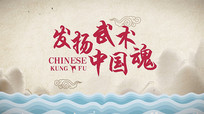 中国风水墨文字视频模板