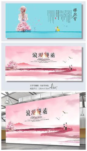 中国风唯美大气简约樱花节海报