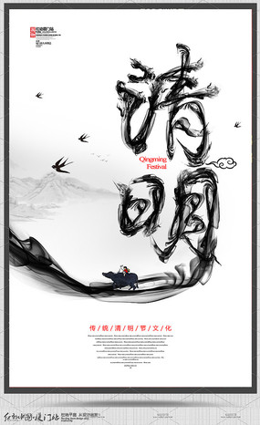 简约创意清明节宣传海报 PSD