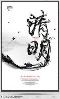 简约创意清明节宣传海报