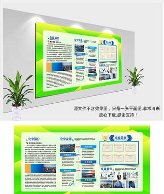 绿色企业文化公司简介文化墙