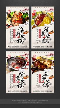 创意精品火锅美食四联幅海报