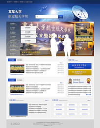 航空航天学院学校网页模板