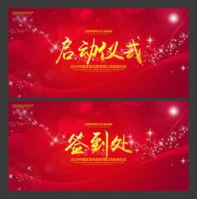 红色启动仪式背景板