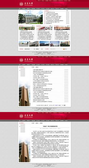 红色学校学院网页设计