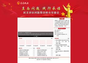 红色政府党建专题模板PSD