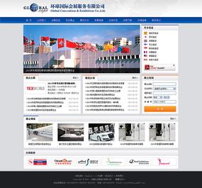 环球国际会展服务公司网页模板