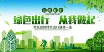 绿色环保节能低碳绿色出行海报