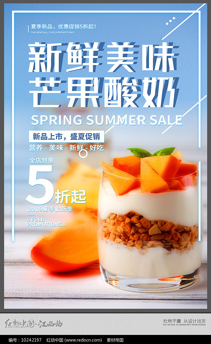 芒果酸奶饮品新品上市海报