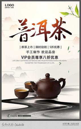 普洱茶新茶上市茶叶海报