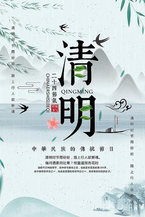 清明节日宣传海报设计