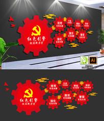 色引擎企业社区党建文化墙