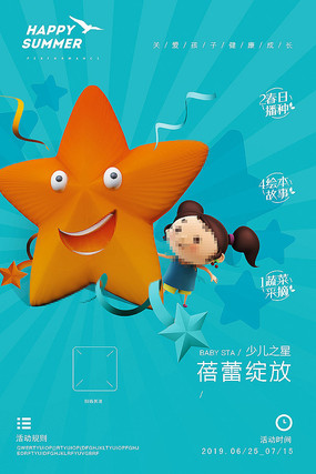 少儿之星儿童活动海报