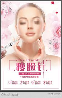 瘦脸针美容整形宣传海报