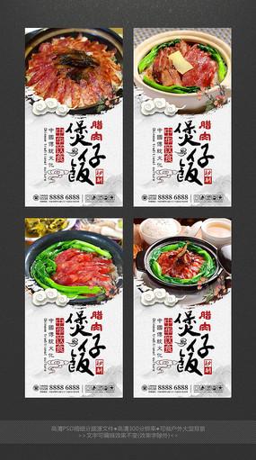 中华饮食精美美食海报