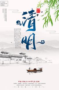 中国风二十四节气之清明设计