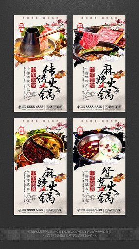 最新重庆火锅文化四联幅海报