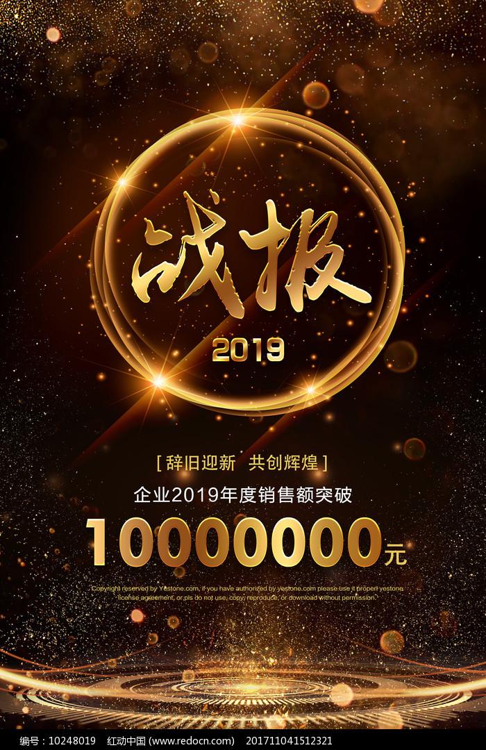 2019黑金战报海报模板图片