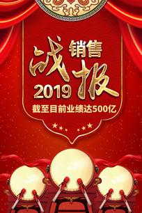 2019销售战报宣传海报