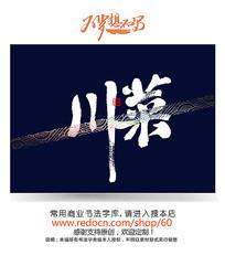 川菜书法字