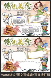 传统美食小报