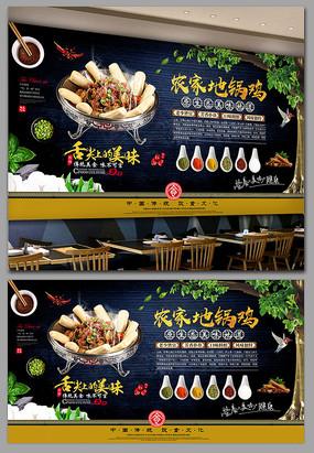 复古农家地锅鸡餐饮背景墙