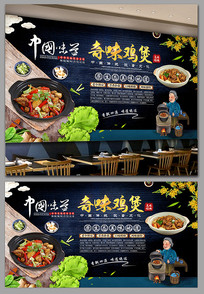 复古中式美食奇味鸡煲背景墙