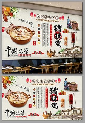 广东美食猪肚鸡餐饮工装背景墙