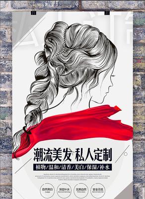 简约时尚美发海报