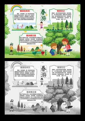 卡通漂亮春游小报手抄报