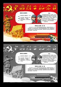 烈士纪念日革命烈士小报模板