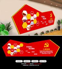 十九大党员入党誓词文化墙