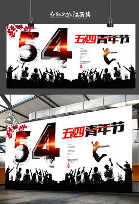 水墨风54青年节海报设计