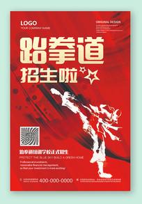 水墨风跆拳道海报