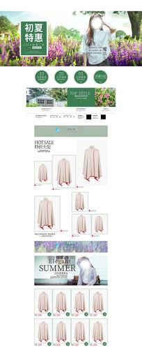 小清新夏季上新棉麻女装首页模板
