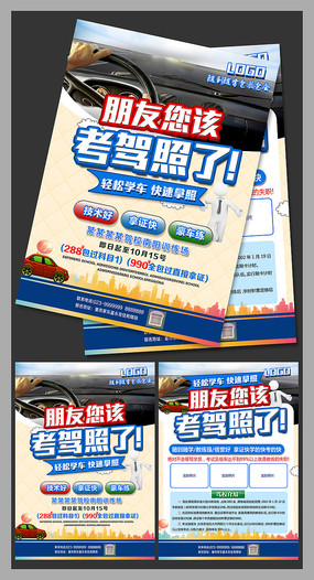 学车驾校宣传单广告模板