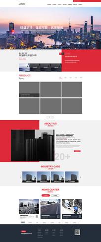 营销型企业网站首页模板