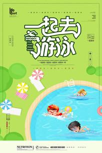 游泳大气简洁海报