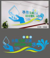 珍惜水资源文化墙