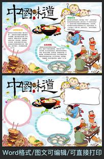 中国味道手抄报