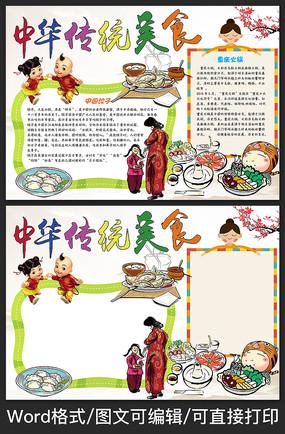 中华传统美食手抄报